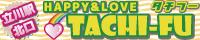 立川風俗受付センター|東京・立川・三多摩・西埼玉及び近郊のホテヘル・デリヘル